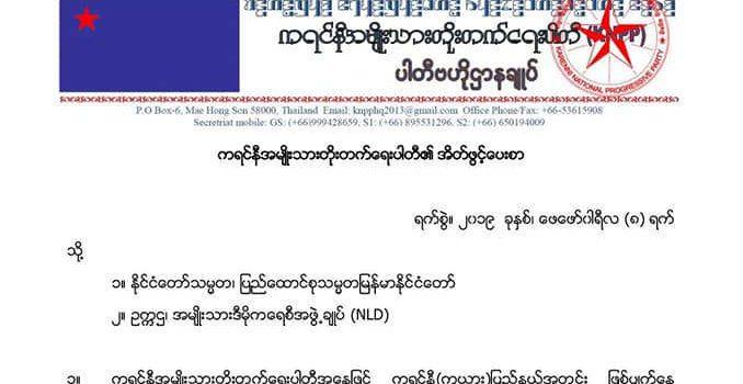 လွိုင်ကော် သပိတ်စခန်း ဖြိုခွင်းမှုအပေါ် KNPP က သမ္မတနှင့် NLD ဥက္ကဌထံ အိတ်ဖွင့်စာပို့
