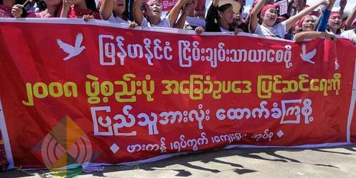 ၂၀၀၈ ဖွဲ့စည်းပုံ ပြင်ဆင်ရေး လူထုထောက်ခံပွဲ ဖားကန့် တွင် ပြုလုပ်