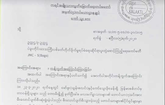 မြန်မာ့တပ်မတော် NCA ချိုးဖောက်ခဲ့ကြောင်း JMC-S သို့ KNU ကန့်ကွက်စာပို့