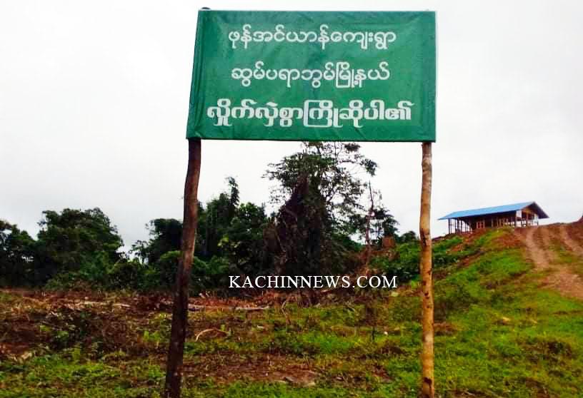 ဆွမ်ပရာဘွမ်မြို့နယ် ဖုန်အင်ယာန်ရွာ တားမြစ်နယ်နမိတ်အတွင်း ရွှေသတ္တုတူးဖော်ရေးစီမံကိန်းအား ရပ်ဆိုင်းပေးရန် ဒေသခံများ တောင်းဆို